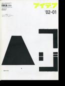 IDEA アイデア 290 2002年1月号 アイデア VS 仲條正義 IDEA VS MASAYOSHI NAKAJO 特別付録付