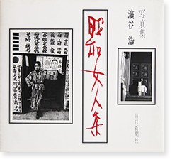 昭和女人集 濱谷浩 写真集 SHOWA NYONINSHU (Women in the Showa Era) Hiroshi Hamaya