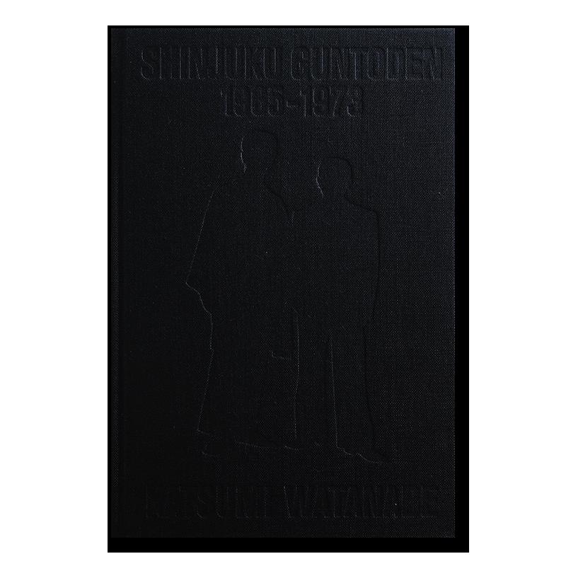 SHINJUKU GUNTODEN 1965-1973 New edition KATSUMI WATANABE