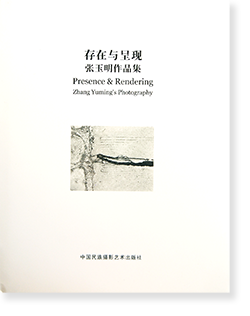 存在与呈現 張玉明 作品集 PRESENCE & RENDERING Zhang Yuming's Photography