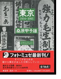 東京 1934~1993 桑原甲子雄 写真集 フォト・ミュゼ TOKYO 1934~1993 Kineo Kuwabara