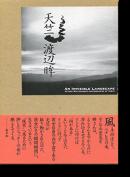 天竺 渡辺眸 写真集 TENJIKU (An Invisible Landscape) Hitomi Watanabe 署名本 signed