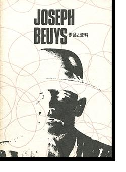 JOSEPH BEUYS 作品と資料+ACTION THIRD ROAD 行動・第三の道 2冊セット ヨーゼフ・ボイス