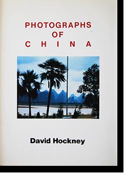 PHOTOGRAPHS OF CHINA David Hockney デイヴィッド・ホックニー 写真展 中国