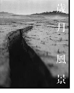 歳月・風景 張照堂 写真集 MOMENTS IN TIME Chang Chao-Tang