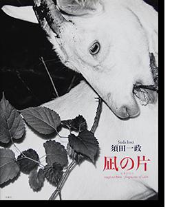 凪の片 須田一政 写真集 NAGI NO HIRA (Fragments of Calm) Suda Issei