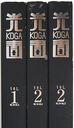 光画 全3巻揃 復刻版『光画』刊行会編 KOGA reprinted edition Complete 3 volume set