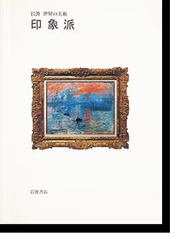 印象派 岩波 世界の美術 ジェームズ・H・ルービン 著 太田泰人 訳
