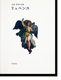 リュベンス 岩波 世界の美術 クリスティン・ローゼ・ベルキン 著 高橋裕子 訳