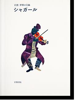 シャガール 岩波 世界の美術 モニカ・ボーム=デュシェン 著 高階絵里加 訳