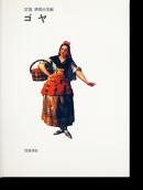ゴヤ 岩波 世界の美術 サラ・シモンズ 著 大高保二郎・松原典子 訳
