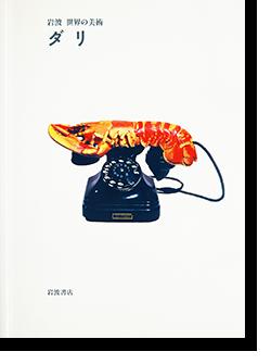 ダリ 岩波 世界の美術 ロバート・ラドフォード 著 岡村多佳夫 訳