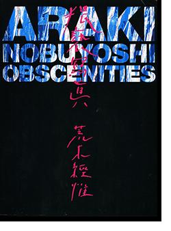 deja-vu Special Issue デジャ=ヴュ 別冊 荒木経惟「猥褻寫眞」 Araki Nobuyoshi: Obscenities
