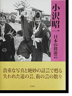 小沢昭一 日本の放浪芸 WANDERING PERFORMANCE IN JAPAN Shoichi Ozawa