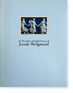 Josiah Wedgwood: The Father of English Potters 英国陶工の父 ジョサイア・ウェッジウッド