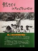熱き日々 in キャンプハンセン 石川真生 写真集 A Hot Day in Camp Hansen MAO ISHIKAWA 署名本 signed
