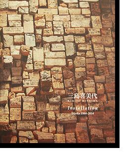 三島喜美代 インスタレーション Kimiyo Mishima, Installation: Works 1984-2014