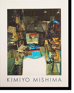 三島喜美代 展覧会カタログ KIMIYO MISHIMA exhibition catalogue
