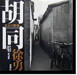 胡同 北京の路地 徐勇 写真集 BEIJING HUTONG 101 PHOTOS Xu Yong 献呈署名本 Dedication signature