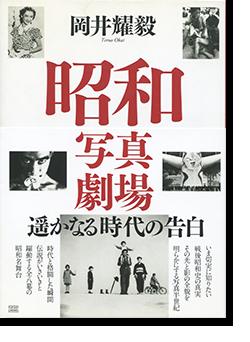 昭和写真劇場 岡井耀毅 Teruo Okai