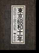 東京昭和十一年 桑原甲子雄 写真集 TOKYO SHOWA 11 Kineo Kuwabara