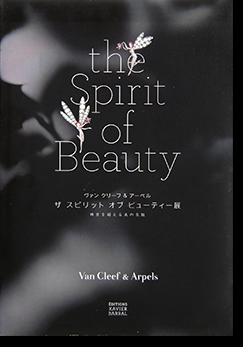 ザ スピリット オブ ビューティー展 ヴァン クリーフ & アーペル THE SPIRIT OF BEAUTY Van Cleef & Arpels
