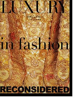 ラグジュアリー ファッションの欲望 LUXURY in fashion RECONSIDERED