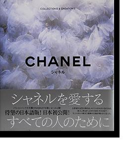 シャネル コレクションズ&クリエーションズ 日本語版 ダニエル・ボット CHANEL Collections & Creations Daniele Bott