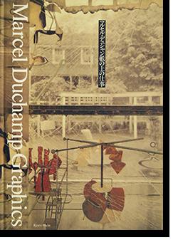 マルセル・デュシャン 紙の上の仕事 Marcel Duchamp Graphics 展覧会カタログ