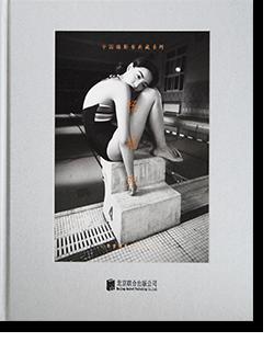 楊福東:中国撮影書典蔵系列 三影堂撮影美術中心 編著 Yang Fudong: The Chinese Photobook Collection