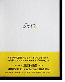 コレクション 瀧口修造 第1巻 幻想画家論 ヨーロッパ紀行 1958 自ら語る Shuzo Takiguchi