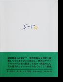 コレクション 瀧口修造 第6巻 映像論 Shuzo Takiguchi