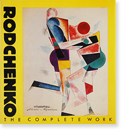 RODCHENKO THE COMPLETE WORK アレクサンドル・ロトチェンコ コンプリート・ワーク