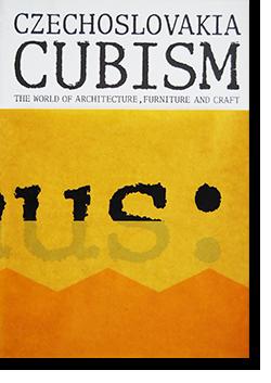 チェコスロヴァキア・キュビズム展 建築/家具/工芸の世界 CZECHOSLOVAKIA CUBISM The World of Architecture, Furniture and Craft