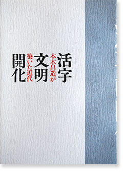 活字文明開化 本木昌造が築いた近代 The Dawn of Japanese Movable Type: Shozo MOTOGI's Modern World