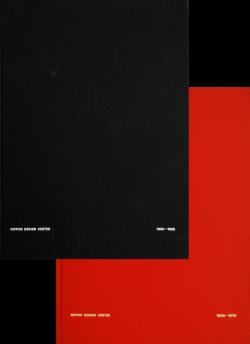 NIPPON DESIGN CENTER 1960-1965 & 1966-1970 日本デザインセンター 作品集 2冊セット
