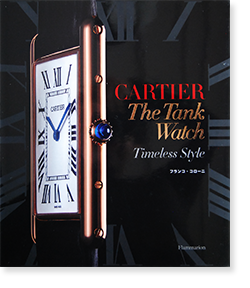 CARTIER The Tank Watch Timeless Style FRANCO COLOGNI フランコ・コローニ