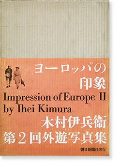 ヨーロッパの印象 木村伊兵衛 第2回外遊写真集 Impression of Europe 2 by IHEI KIMURA