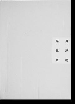 写真批評集成 上野修 Ueno Osamu