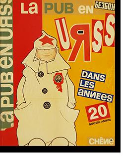 LA PUB EN URSS DANS LES ANNEES 20 1920年代のソビエト連邦の広告