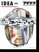 IDEA アイデア 250 1995年5月号 記念特大号 Special Anniversary Issue