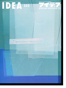 IDEA アイデア 252 1995年9月号 ハイパー・デザイン・ユニット トマト Hyper Design Unit TOMATO