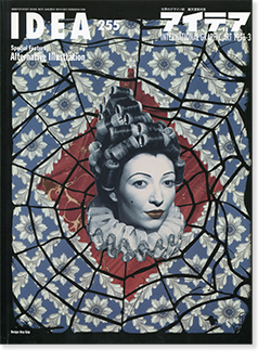 IDEA アイデア 255 1996年3月号 オルタナティヴ・イラストレーション Alternative Illustration