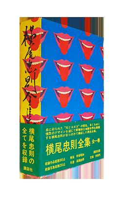 横尾忠則全集 全一巻 The Complete TADANORI YOKOO