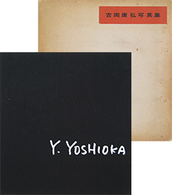 吉岡康弘 作品集 限定版 写真集 YASUHIRO YOSHIOKA