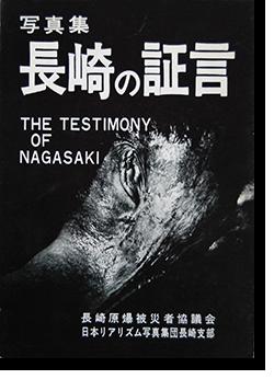 写真集 長崎の証言 日本リアリズム写真集団長崎支部 THE TESTIMONY OF NAGASAKI