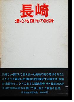 長崎 爆心地復元の記録 調来助 編