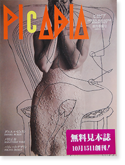 PICABIA Design & Culture Magazine Bimonthly Vol.0 1989 ピカビア 創刊準備号 1989年7月