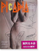 PICABIA Design & Culture Magazine Bimonthly Vol.0 1989 ピカビア 創刊準備号 1989年7月