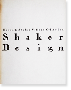 シェーカー・デザイン 展覧会カタログ Shaker Design: Hancock Shaker Village Collection